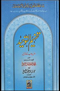 Tafheem Ul Toheed