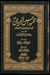 Tafseer Ahsan ul Bayan (12X17 Imported)