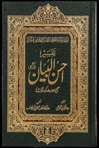 Tafseer Ahsan Ul Bayyan - 17 X 24 (imported)