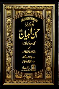 Tafseer Ahsan ul Bayyan (Jumbo Size)