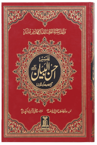 Tafseer Ahsan ul Bayan (Local)