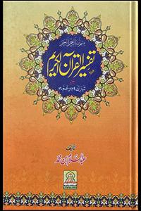 Tafseer Al Quran (Para 29 30)