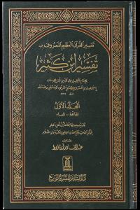Tafseer Ibn Kathir (Arabic) (4 Volumes)