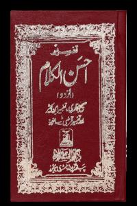 Tafsir Ahsan ul Kalaam (Pocket Size Mujalid)