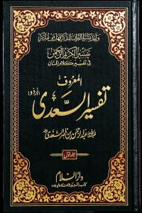 Tafsir As Saadi (Sa`di) 3 vol