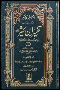 Tafseer Ibn -e- Kathir (6 Vol Set)