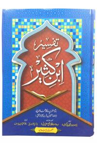 Tafseer Ibn e Kaseer 5 Vol Set