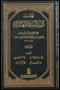 Tahzib Al Bidayat wal Nihaya (5 Vol)