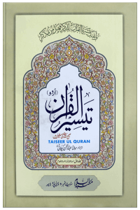 Taiseer Ul Quran 4 Volume (Set)