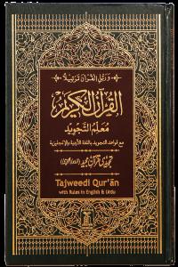 Tajweedi Quran - English and Urdu 213 (15 Lines)