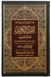 Tajweedi Quran English and Urdu  (15 Lines)