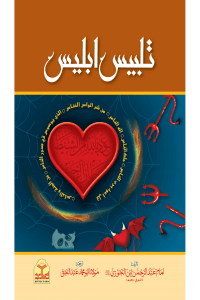 Talbees Iblees (Aaam Takhreej Shuda Edition)