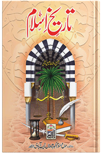 Tareekh E Islam (2 Volumes Set)