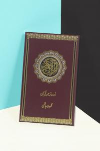 Tarjama e Quran Dairy Size