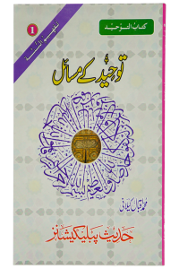 Tauheed Kay Masail