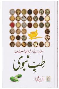 Tib-e-Nabvi (Coloured)