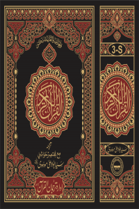 Translation of the Holy Quran (3S)
