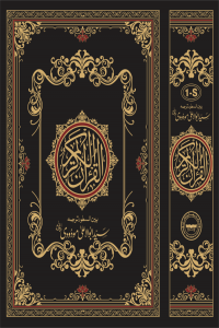 Translation of the Holy Quran(Between the Lines ) 1S