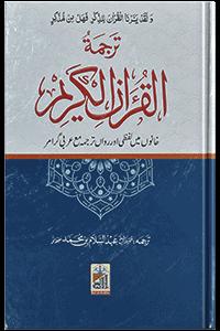 Tarjuma Al Quran Al Kareem (local)