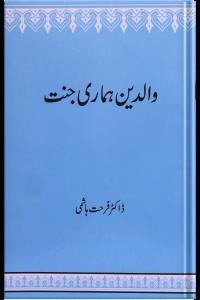 Walidain Hamari Jannat