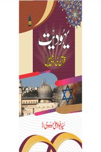 Yahoodiyat Quran ki Roshni Mein